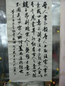 中国文联副主席 党组书记 覃志刚书法精品 永久保真