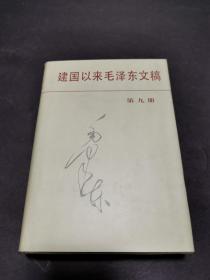 建国以来毛泽东文稿第九册(精装私藏品好,未翻阅)