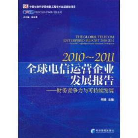 2010-2011全球电信运营企业发展报告财务竞争力与可持续发展 何瑛