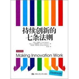 持续创新的七条法则 达维拉 等 著,刘勃 译 9787300151717