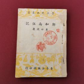 青年史地丛书《郑和南征记》民国三十年初版