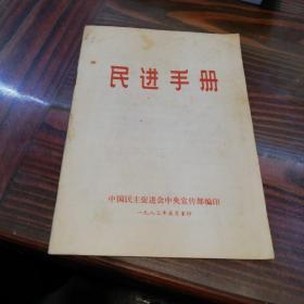 民进手册     1983年重印