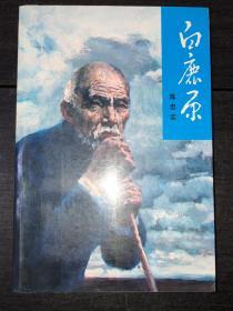《白鹿原》(93年老版本 库存未阅近全新品)