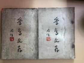 季鸾文存(全二册)