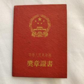 中华人民共和国    奖章证书(1956年)