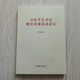 习近平总书记教育重要论述讲义