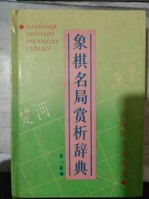 《象棋名局赏析辞典·第一辑》