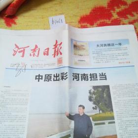 2020.9月18日河南日报