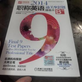 职称英语通关9套题系列丛书:2014职称英语通关9套题(综合类B级)