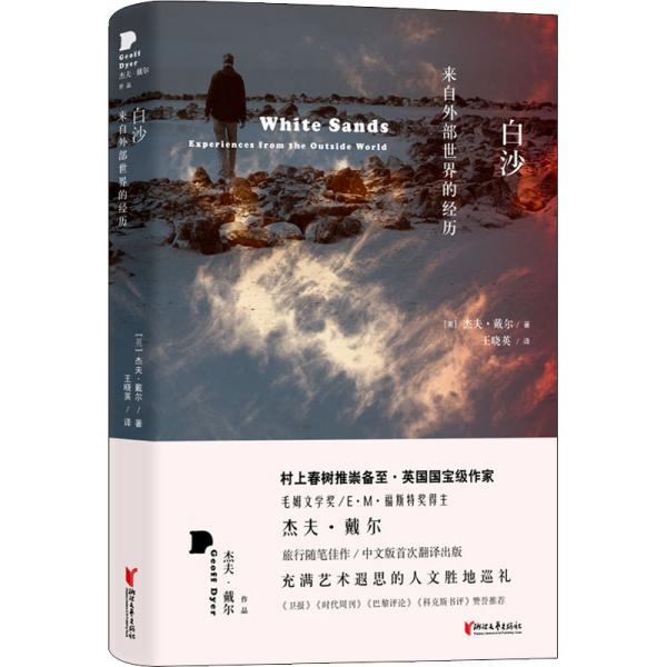 白沙:来自外部世界的经历