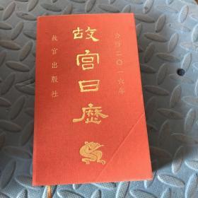故宫日历(2016年):欢悦庆升平(瑕疵如图)