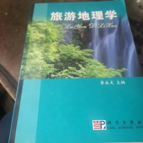 旅游地理学