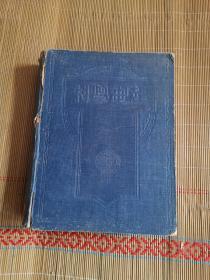 科学画报(第五卷,1937-1939年1-24期)
