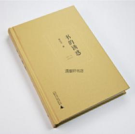 正版现货书的诱惑1册精装