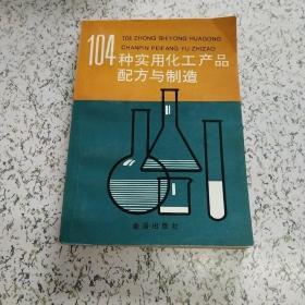 104种实用化工产品配方与制造