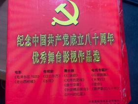 红色收藏 VCD—— 纪念中国共产党成立八十周年优秀舞台影视作品选:电影《毛泽东在1925》等、电视剧《长征》等、歌舞剧