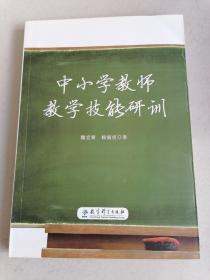 中小学教师教学技能研训
