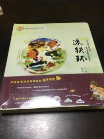 写给孩子的中国故事:老游戏:滚铁环、丢手绢、打元宝、抽陀螺、踢毽子、万花筒(全新未开封)