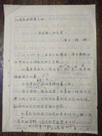 敦煌研究学者 省文物考古研究所所长杨雄手稿一组120页