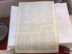 人民日报1982年10月22日(为建立具有中国特色的管理科学而努力)