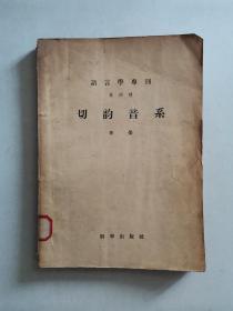 语言学专刊 第四种 切韵音系