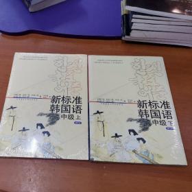 新标准韩国语  中级(上下)MP3版