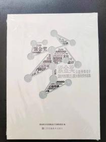 """2018第五届""""紫金奖""""文化创意设计大赛获奖作品集(全四册)"""