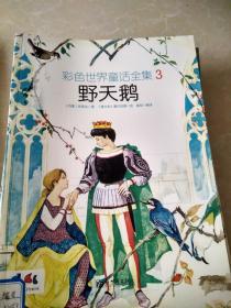 彩色世界童话全集3 野天鹅