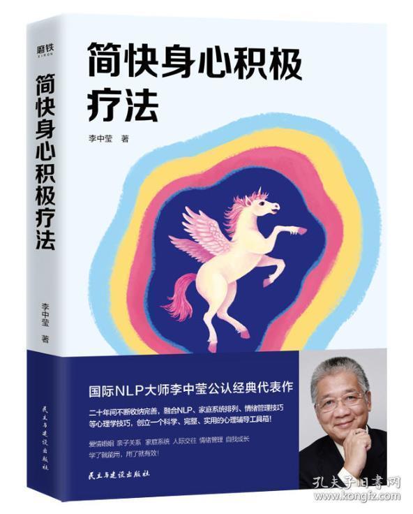 简快身心积极疗法(李中莹2019新版)   9787513924276