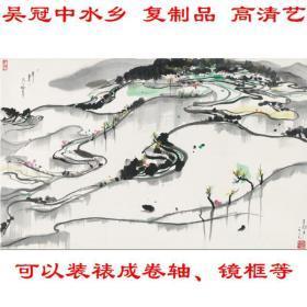 吴冠中水乡 复制品 高清艺术微喷画芯 可装裱 画框横幅横披D177