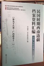 民国时期西南边疆档案资料汇编.云南广西卷(全98册)