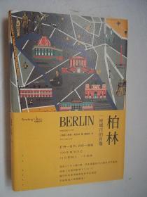 柏林一座城市的肖像   [B----3]