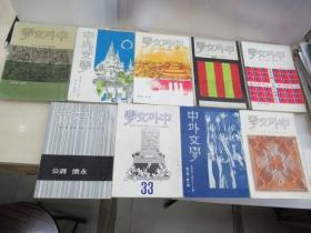 中外文学 第三卷第2,3,5,6,8-12期(每期单售)