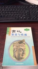 古玩鉴赏与收藏(许志浩  编著)