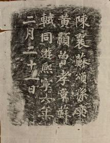 石屋洞苏轼题名拓片