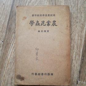 高级农业学校教科书(晨业昆虫学)