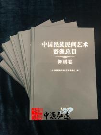 中国民族民间艺术资源总目 舞蹈卷