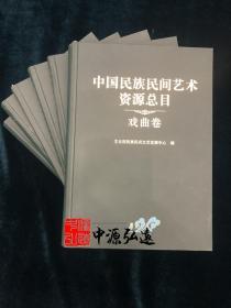 中国民族民间艺术资源总目 戏曲卷