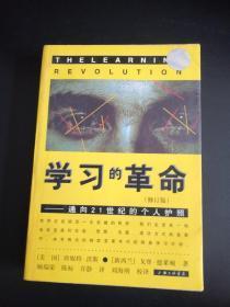学习的革命:通向21世纪的个人护照  扉页有字迹