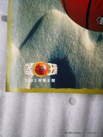 篮球海报收藏:篮球2002年第8期 姚明