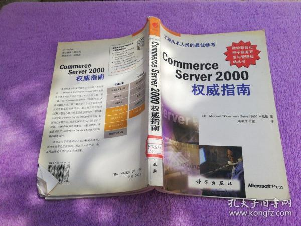 Commerce Server 2000权威指南