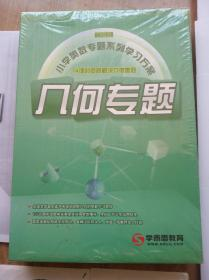 小学奥数学习方案几何专题附4张光盘3份试卷48页教程,120元不包邮,行程方案5张光盘3份试卷60页教程,