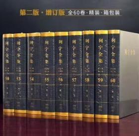 列宁全集(增订版 第二版 精装 全60册)