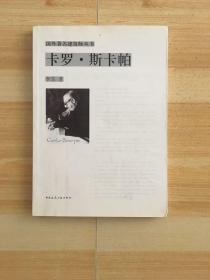国外著名建筑师丛书:卡罗斯卡帕