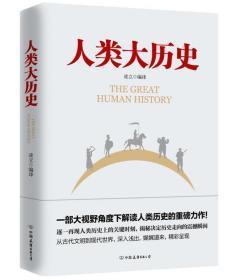 人类大历史   9787505745391
