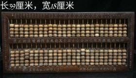 子玉算盘 重量1462g