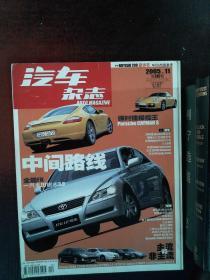 汽车杂志2005.11