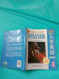 大学英语快速阅读4 全新版