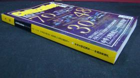 文明2015年11-12总第185期《人类的文明记忆·世界遗产》系列珍藏特刊1 中华文明的瑰宝-中国世界遗产