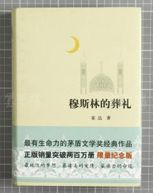 原国家旅游局副局长 霍克 2015年签名本赠余庆-喜霍达作品《穆斯林的葬礼》一册(北京十月文艺出版社2015年版)HXTX118937